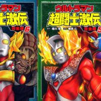 ウルトラマン超闘士激伝・完全版3