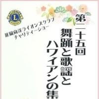 延岡/舞踊と歌謡とハワイアンの集い➠花柳流・澄千瑠会