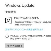 Windows10 Insider Preview 16226 が出ました。