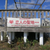 厚田へ再び
