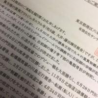 幸せな手紙(アウトジェネラル、引退後は教養センター訓練馬へ!)