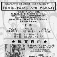 元気フェスタ!!さっぽろ笑えばー11周年!!ミニコンサート「笑来部~わらいぶ~」VOL.2.3.4.開催告知!!