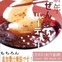 【ぜんざいパーティー!!】1月25日開催(^O^)