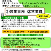 住宅メーカーで営業事務&営業 1/20(金)「企業がやってくるDAY!」開催
