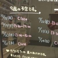 2016.7/18~7/24までの予定☆
