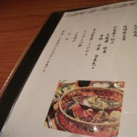 #309 -'16.    千でランチ@神楽坂