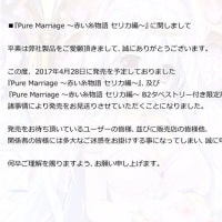 「Pure Marriage ~赤い糸物語 セリカ編~」 発売延期