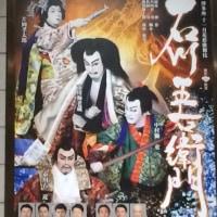 歌舞伎 石川五右衛門へ