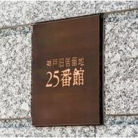 神戸・散策 そのⅣ