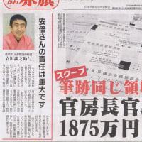 「筆跡同じ領収書 官房長官も1875万円」の記事