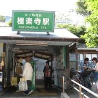 日帰り 鎌倉の旅 中編