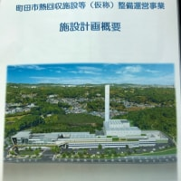 町田市熱回収施設等整備運営事業に係る施設整備工事起工式