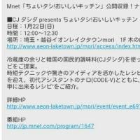 1/16 オフィシャルのTwitterの呟きは〜(韓国フェア関連)