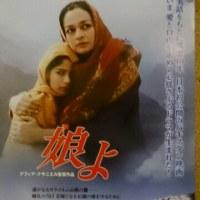 パキスタンの映画  『 娘 よ 』