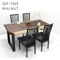 【撮影報告】ウォールナット 一枚板 ダイニングテーブル を撮影致しました。【DT-733】