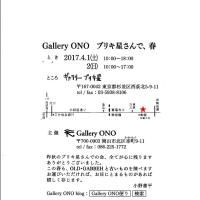 Gallery ONO ブリキ星さんで、春