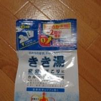 バスクリン きき湯 カルシウム炭酸湯 気分のんびりラムネの香り 青空色の湯