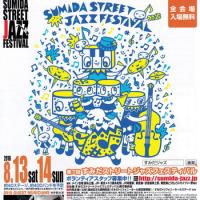 すみだストリートジャズフェスティバル2016