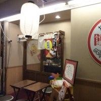 餃子屋 208