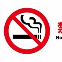 4.全面禁煙です!