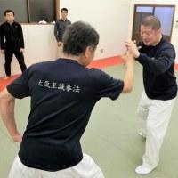 喂手(ウェイショウ)・・太気拳至誠塾