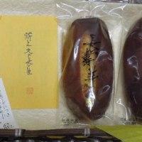 滋賀県・たねやさんの「長寿芋」