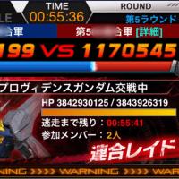 連合戦! 第5ラウンド
