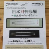 日本刀押し型展