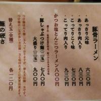 ラーメン一興 鷹子店オープン