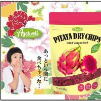 世界一美味しいドラゴンフルーツ食べたくない?【新商品モニター】「ピタヤドライチップス」を20名にプレゼント!