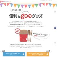 gooアンバサダー「みんなで作る便利なgooグッズ」のプレゼント企画をスタート!!