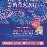 第1回 海の中道芸術花火2017 ~花火と音楽のマリアージュ~ その3