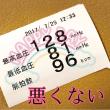 豆タンク鰻リゾート