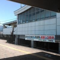 平田駅開業10周年記念イベント@5月27日開催
