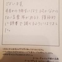 返信はがき紹介〜2017.4.20