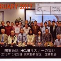 HCJBリスナーの集い写真 リーチ・ビヨンド ベリカード