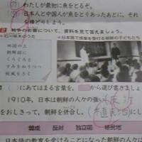 朝鮮学校の教科書は危険なのか?