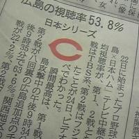 広島県人が、みんな「赤い鯉人」ではない。