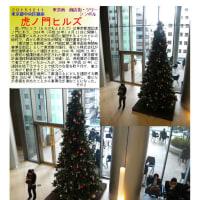 散策 「商店街ー247」 虎ノ門ヒルズ