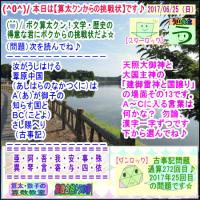 [古事記]第272回【算太クンからの挑戦状2017】(文学・歴史)