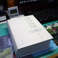 吉田武 著 「虚数の情緒ー中学生からの全方位独学法」 (東海大学出版部 2000年2月)