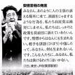 日本から逃げ回っている安倍首相夫婦、逃げても無駄ですよ!