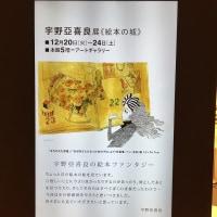 宇野亜喜良展 絵本の城 at 伊勢丹本店