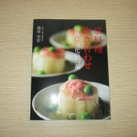 決定版・「京料理 炊き合わせ 伝統と進化の72品」が完成しました!!