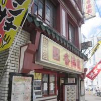 香満園の五目あんかけ麺