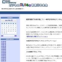神奈川県中央会ブログにアンチトレンド原稿掲載!