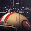 ■NFL 2005 Week8 NFC South 試合結果