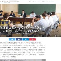 保護者を泣かせるPTA 「任意加入の原則」は守られているか?:Yahoo!ニュース160728