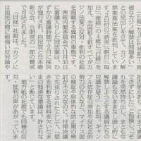 #akahata 全国5紙反対/カジノ法案きびしい目 「日経」も社説・・・今日の赤旗記事