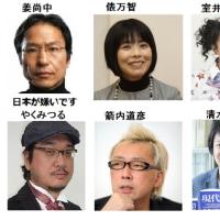 ユーキャンは、【日本死ね】の授賞を取り消し、謝罪し、公表しろ!